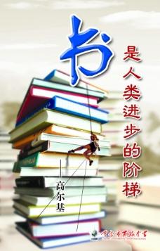 图书室海报图片