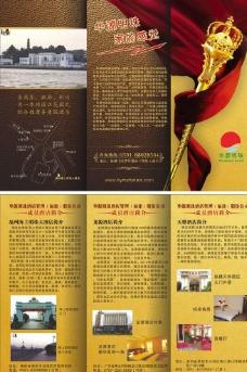 华源明珠酒店三折页图片