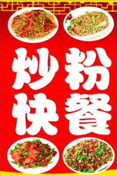 炒粉快餐图片