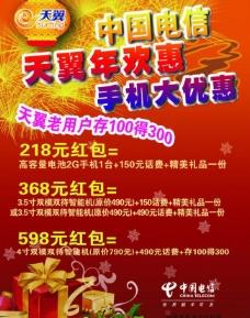 中国电信天翼促销海报图片