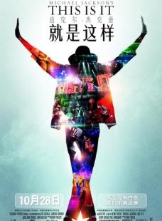 迈克尔·杰克逊 就是这样 this is it 记录电影海报 中国版图片