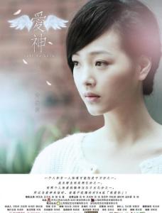 电影《爱神》海报图片