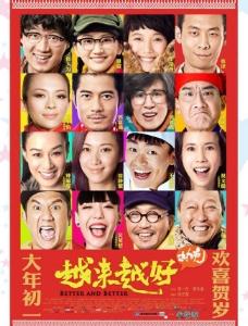 电影《越来越好之村晚》海报图片