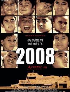 电影海报 买买提的2008图片