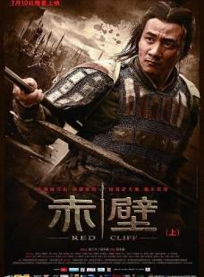 电影海报赤壁赵云(胡军饰演)图片