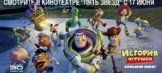 电影海报 玩具总动员3 toy story图片