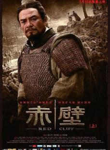 电影海报赤壁刘备(尤勇饰演)图片