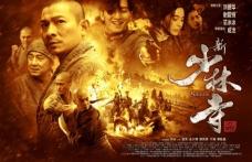 新少林寺海报图片