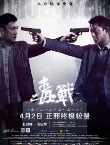 电影《毒战》海报图片