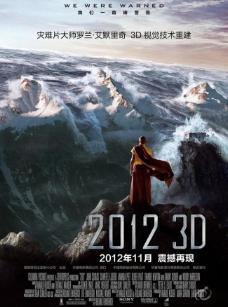 20123d 电影图片