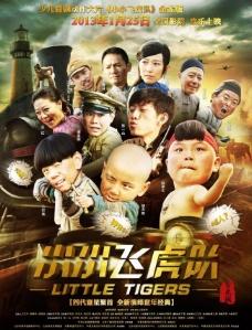 电影《小小飞虎队》海报图片