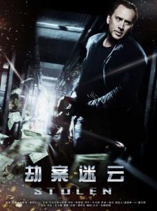 电影《劫案迷云》海报图片