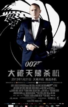 电影《007 大破天幕杀机》海报图片