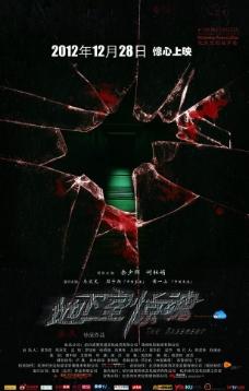 电影《地下室惊魂》海报图片