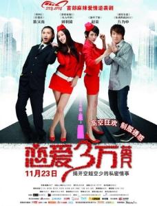电影《恋爱三万英尺》海报图片