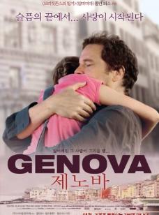 热那亚 电影海报图片