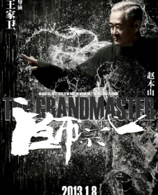 一代宗师 赵本山 海报图片