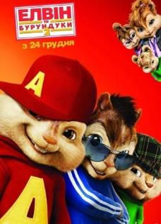 鼠来宝2 高清晰海报 主海报 俄罗斯版图片