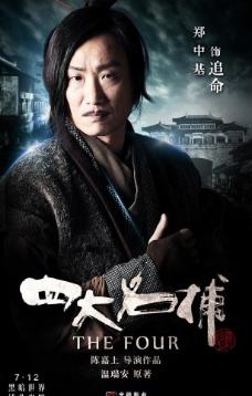 郑中基电影海报图片