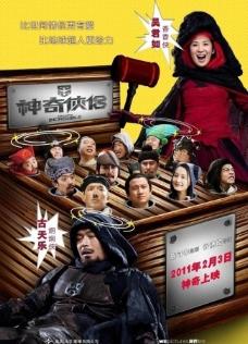 神奇侠侣 高清原版电影海报图片