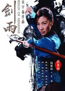电影海报(剑雨)图片