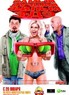 最佳电影3d 电影海报图片