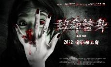 电影《致命替身》横板海报图片