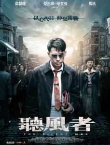 听风者 海报(中国香港)图片