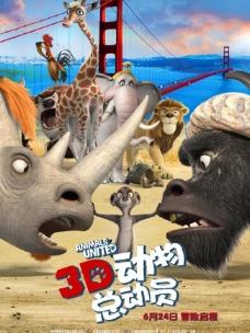 动物总动员主海报图片
