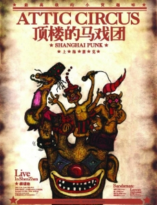 马戏团海报图片