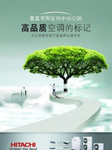 日立变频中央空调形象海报 高品质空调的标记图片