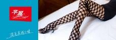 芊丽丝袜海报图片