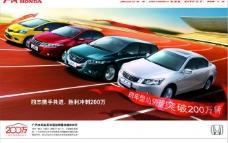 广汽海报图片
