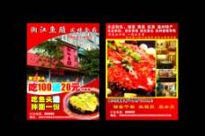 湘江鱼头彩页图片