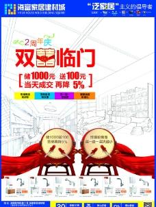 2周年店庆报纸广告图片