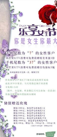 女生节海报图片