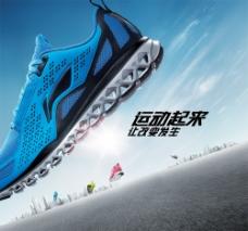 运动起来发生改变PSD运动鞋素材