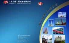 工程机械公司宣传画册图片