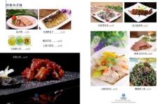 中餐菜谱 高档菜谱图片