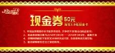 淘宝38妇女节现金券设计