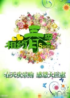 相约春季素材下载