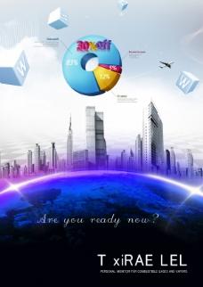 现代商务海报设计源文件
