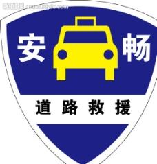 安畅 道路救援 标志图片
