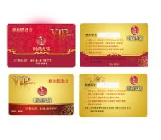 千寿鹤VIP卡图片