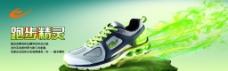 跑步精灵运动鞋图片