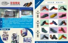 休闲皮鞋彩页图片