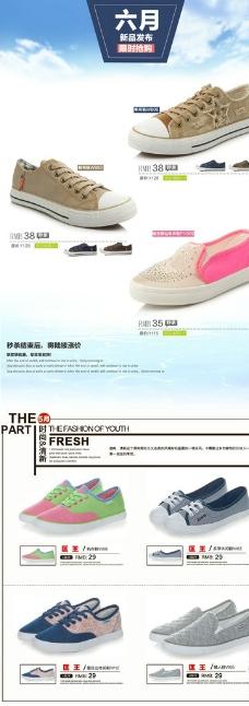 天猫男鞋新品发布图片