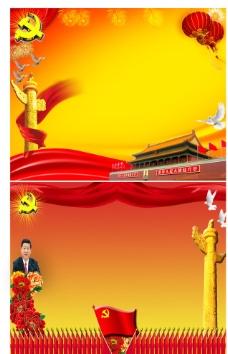 党会展板背景图片