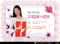 粉色女性礼物展板