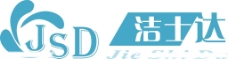 洁士达logo图片